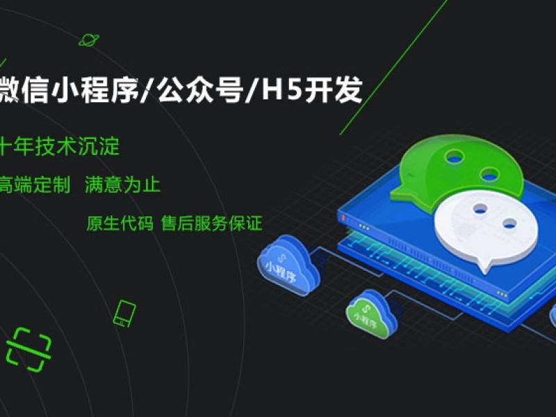 【飞鱼工作室】微信小程序开发微信开发公众号开发商城三级分销系统外卖H5活动,软件开发>>微信行业>>微信小程序