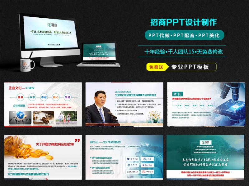 【博艺尚美设计】专业PPT设计ppt配音定制公司,设计服务>>美术设计>>平面设计