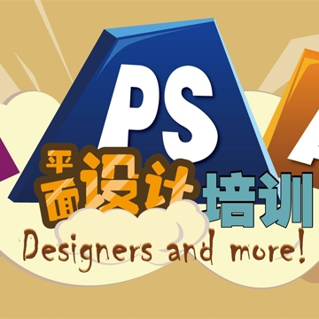 平面设计培训Photoshop、CorelDRAW、AI