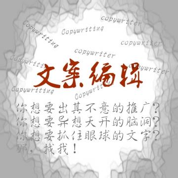 公众号推文-产品、企业宣传【线上服务】