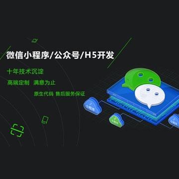 微信小程序开发微信开发公众号开发商城三级分销系统外卖H5活动【飞鱼工作室|线上服务】