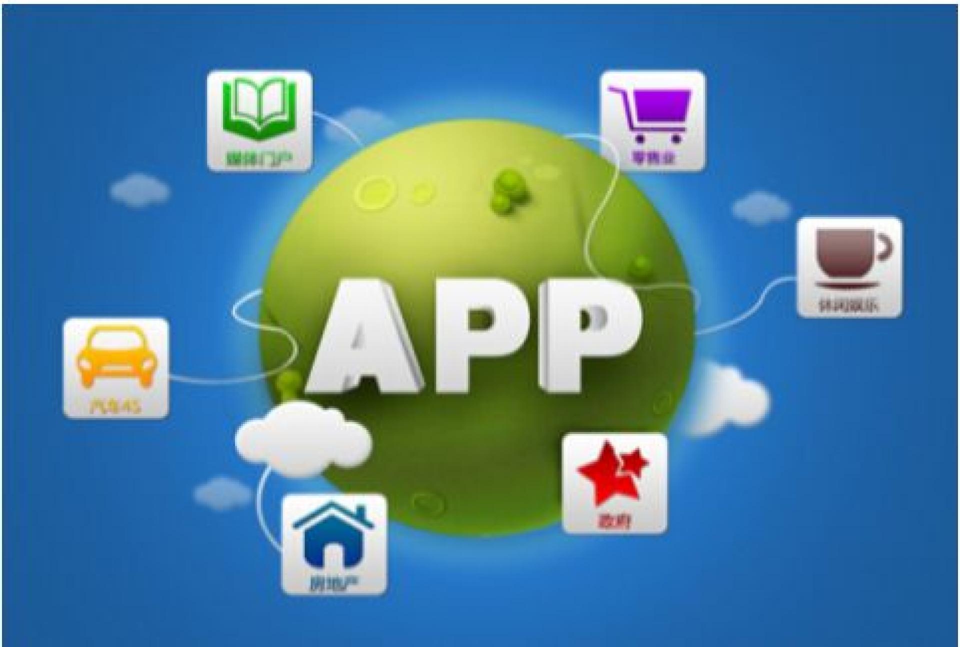 软件开发网站制作APP执宣传公告牌