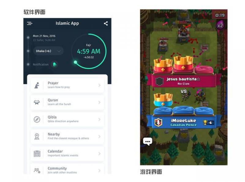 【野区小霸王】游戏UI与其他UI设计的区别