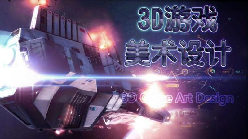 3D游戏美术设计流程介绍