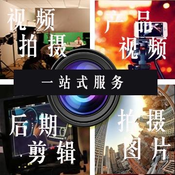 视频后期剪辑视频调色宣传片广告片产品视频拍摄修图【万宝斋|线上服务】