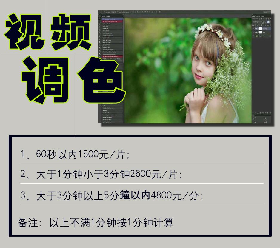 【万宝斋】视频后期剪辑视频调色宣传片广告片产品视频拍摄修图_技能专长>>后期制作>>后期制作