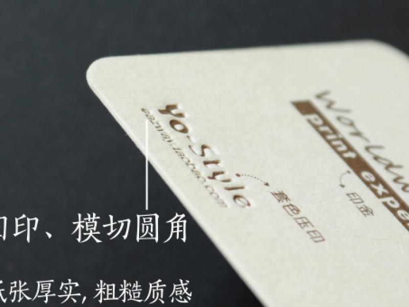 【平瑶设计工作室】名片制作订做创意设计logo名片印刷免费包邮高档棉纸压凹凸黑卡特种艺术纸,设计服务>>卡片设计>>名片设计