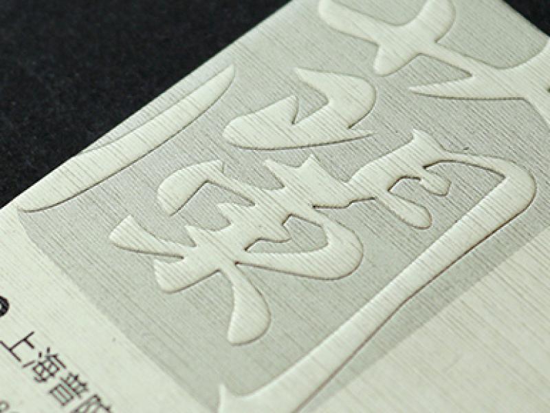 【平瑶设计工作室】名片制作订做创意设计logo名片印刷免费包邮高档棉纸压凹凸黑卡特种艺术纸,设计服务>>平面设计>>LOGO设计