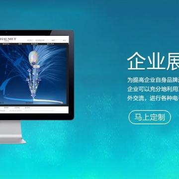 网站制作PC端、App端
