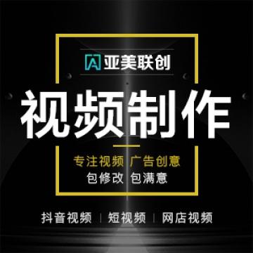专业短视频制作、网红视频制作【深圳市亚美创艺广告公司|线上服务】