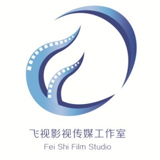飞视影视传媒工作室经营服务: 宣传片拍摄 宣传摄像 后期制作 视频短片