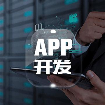 IOS安卓App开发原生App开发App定制开发