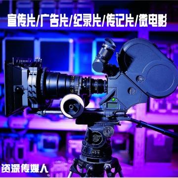 宣传片/广告片/纪录片/微电影制作【线上服务】
