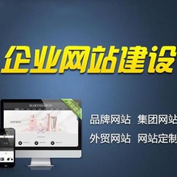 官网建站、小程序(公众号)开发、项目二次开发、商城网站开发【成都信科英科技有限公司|线上服务】