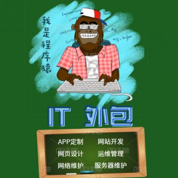 网站app小程序定制开发【网站app微信定制开发|线上服务】