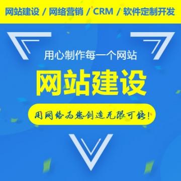 上海网站建设/定制建设/网站开发设计PC端+手机端【上海回声网络科技有限公司|上门服务】