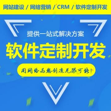 软件定制开发/app开发/系统开发/上海软件定制【上海回声网络科技有限公司|上门服务】