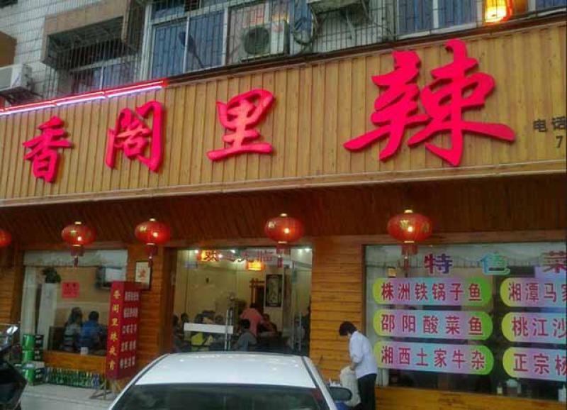 【海上明月共潮生】店铺取名详解:如何才能给店铺取一个响亮大气的名字?