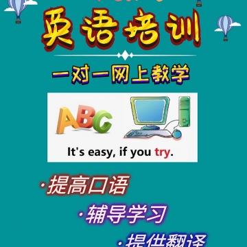 提高口语,辅导学习,提供翻译