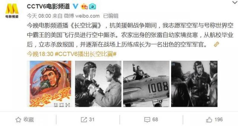 CCTV6六天连映六部抗美援朝影片,不少网友点赞
