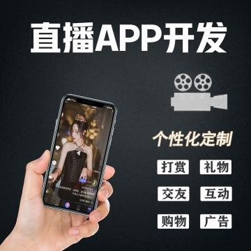 直播app开发制作app平台源码搭建外包原生定制定做系统【经度科技软件开发设计|线上服务】