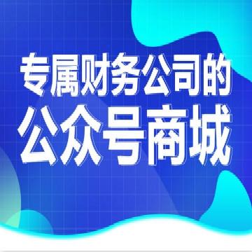 财务公司公众号商城财务微商城【财穗加|线上服务】