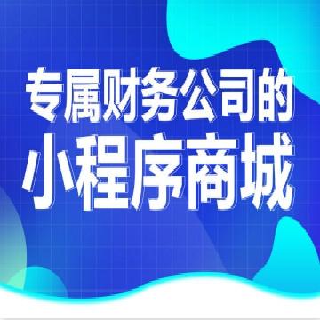 财务公司小程序商城公众号商城【财穗加|线上服务】