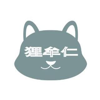 狸牟仁logo设计创意经营服务: Logo设计