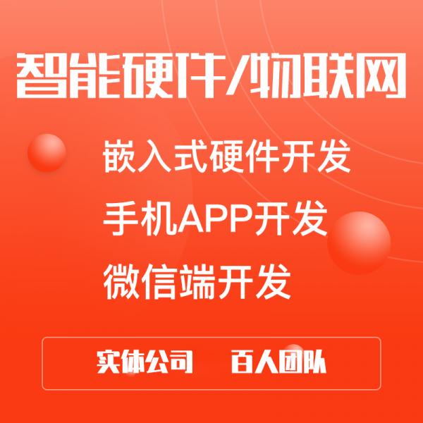 【经度科技软件开发设计】物联网定制智能家居管理智慧农业共享平台微擎系统APP开发机器人