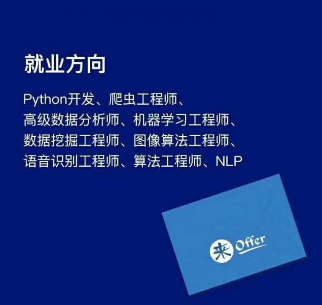 【经度科技软件开发设计】人工智能AI培训python技术全日制线下授课和老师面对面零交流包学会