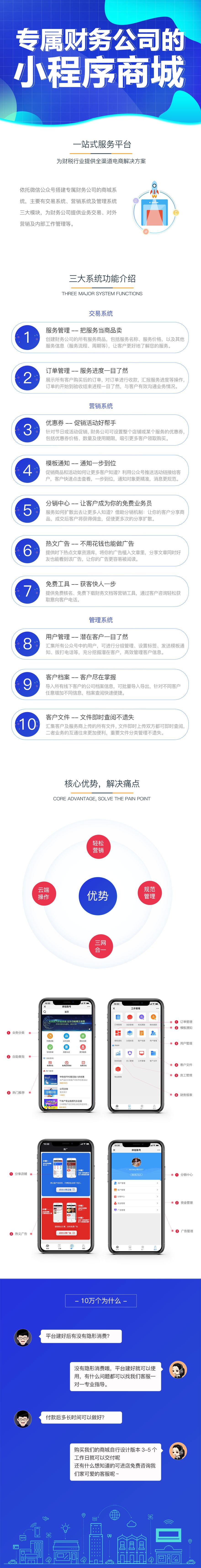 【财穗加】财务公司小程序商城公众号商城_软件开发>>微信行业>>公众号
