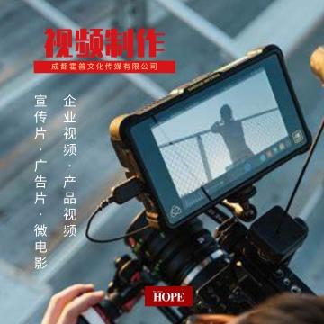 企业宣传片广告片微电影短视频一站式制作【霍普文化|线上服务】