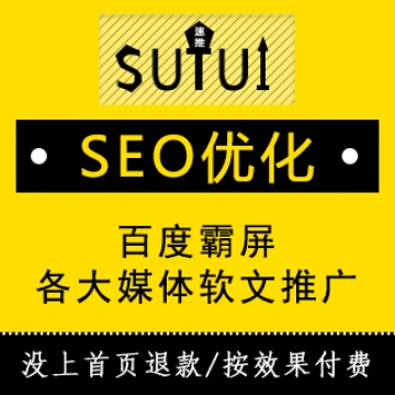 SEO优化 关键词排名外包 网站优化公司 百度360搜狗搜索引擎优化【速推网络|线上服务】