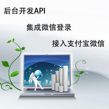 扩展网站功能,接入微信支付宝支付。微信扫码登录功能,财务系统对接等【大鹏工作室|线上服务】