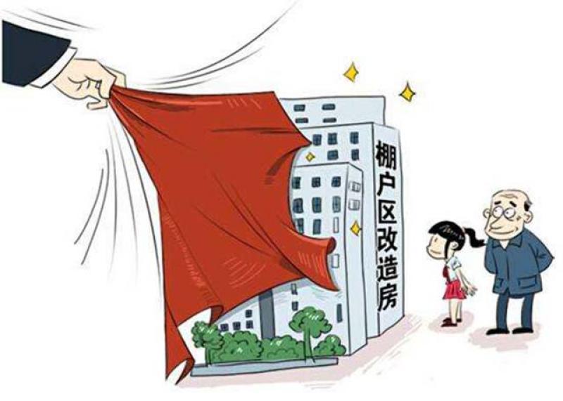 【想待在角落】中国今年棚改开工量腰斩,十年棚改为何急刹车?