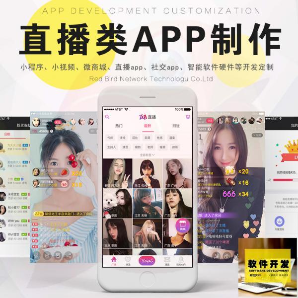 直播类app小程序直播商城打赏智能硬件控制小视频软件