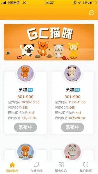 Kittiecoin猫咪区块宠物游戏定制开发各种模式制度