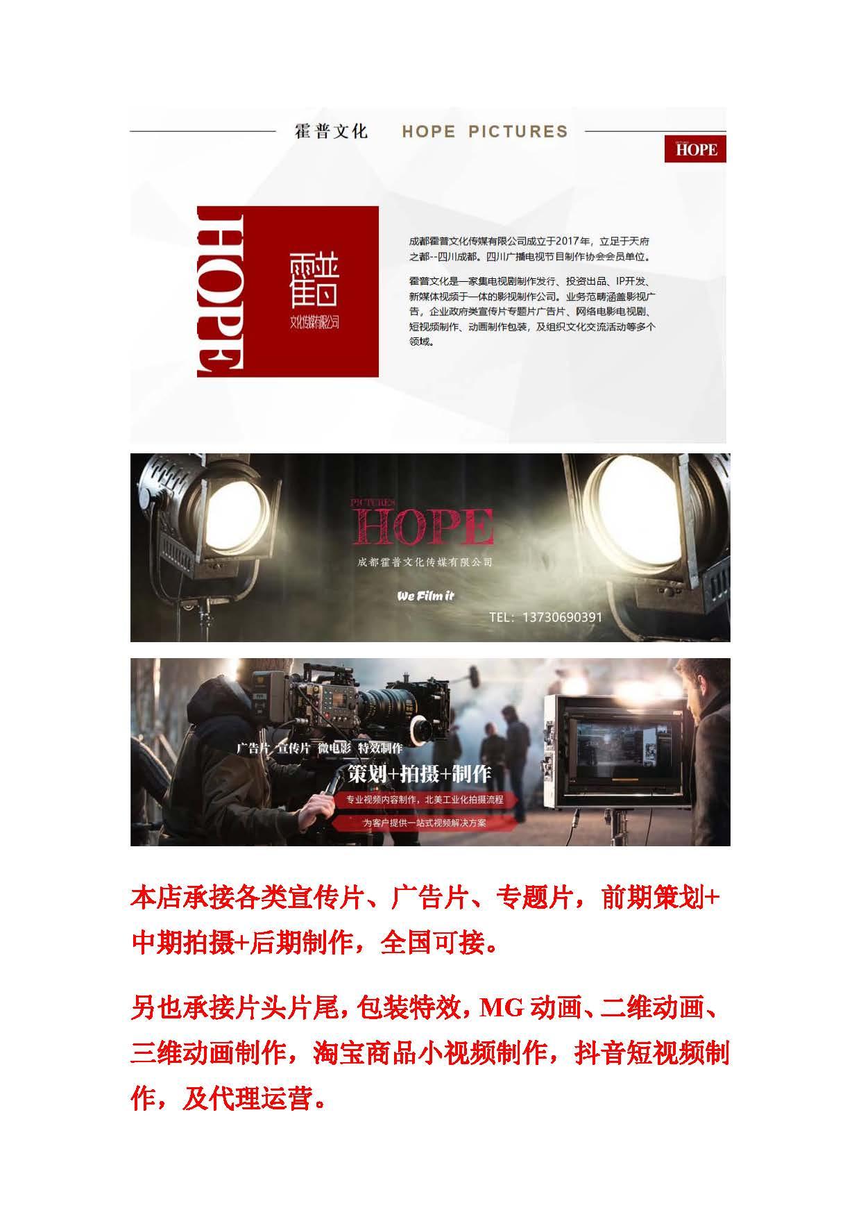 【霍普文化】宣传片广告片微电影短视频一站式制作_技能专长>>影视制作>>宣传片