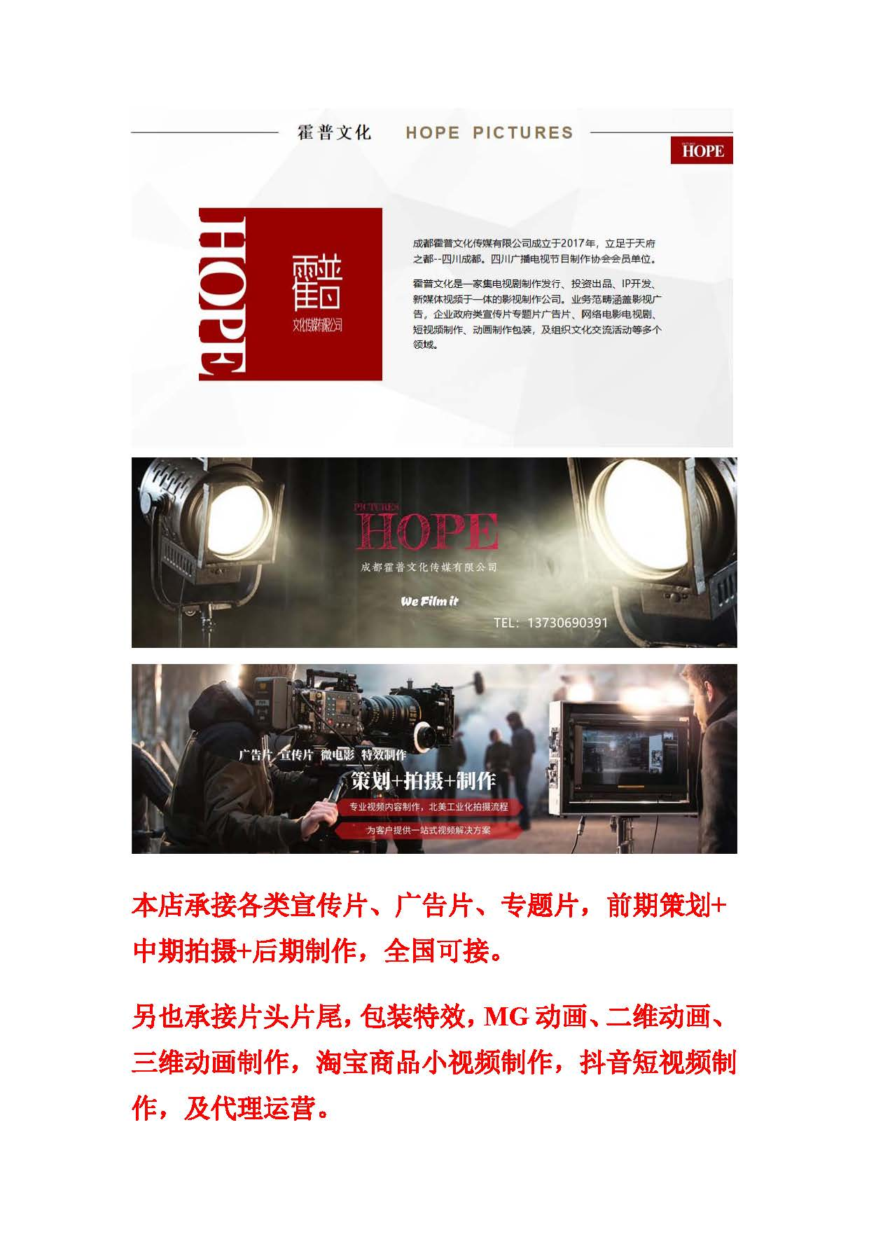【霍普文化】视频剪辑后期制作MG三维3D动画企业产品年会宣传片广告片_技能专长>>图形动画>>宣传动画