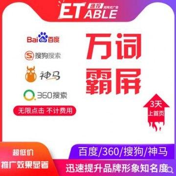 快速排名万千词霸屏厂家网站seo网络优化推广百度360搜狗上首页