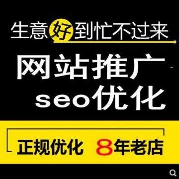 baidu谷歌360搜索网站关键词排名seo优化推广首页外链快照收录【全网搜索推广旗舰店|线上服务】