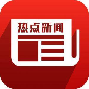 【热点新闻】服务分享交易社区圈子