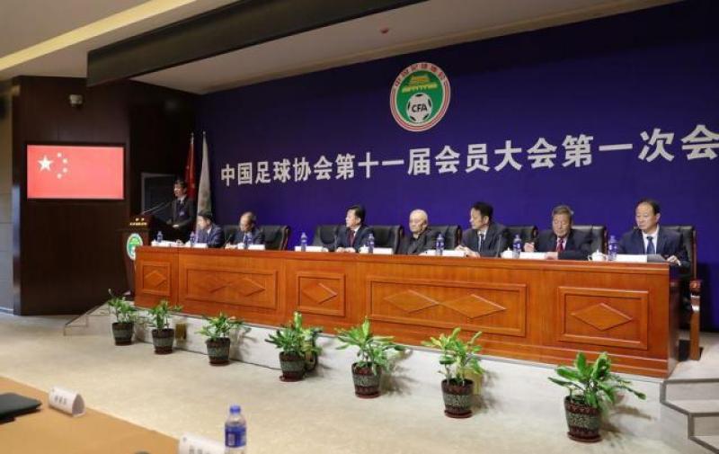 中国足协第十一届会员大会举行 陈戌源当选中国足协主席