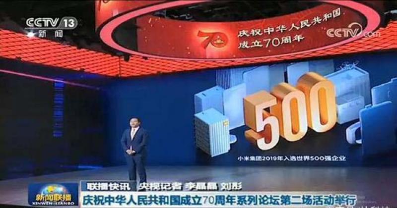 雷军:上新闻联播小激动 建国70周年论坛上讲了这些事