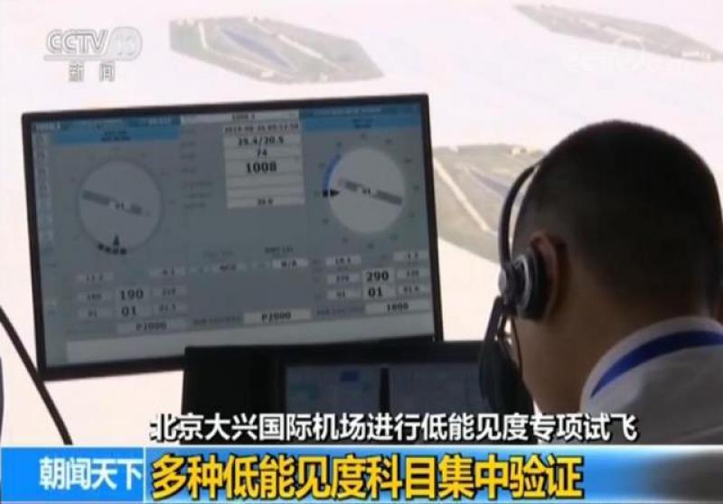 【包子小姐(∩_∩)】京大兴国际机场低能见度运行达到世界先进水平
