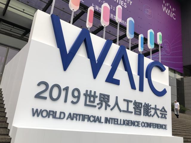 在世界人工智能大会上,看到中国 AI 行业将持续面对的三个重要问