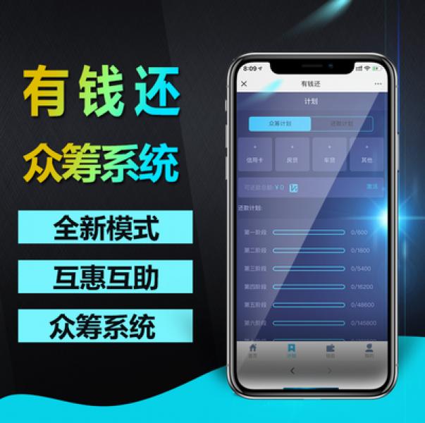 有钱还众筹系统app/H5超级人脉互助APP软件开发定制