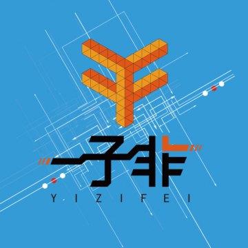 企业品牌logo以及vis全套形象设计【一子非视觉设计|线上服务】