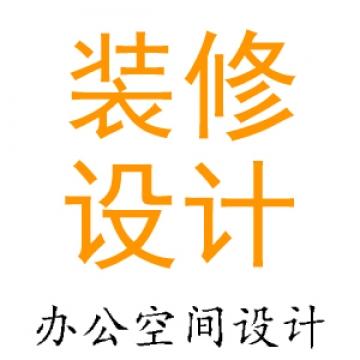 办公室装修设计  写字楼装修设计  联合办公室装修设计 【装修设计 上海致经装饰|线上服务】