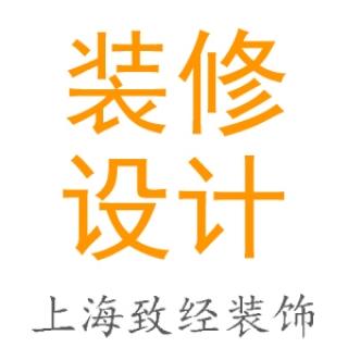 装修设计 上海致经装饰主营: 装修设计 办公空间设计 店铺设计